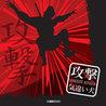 Attack (Remixes)